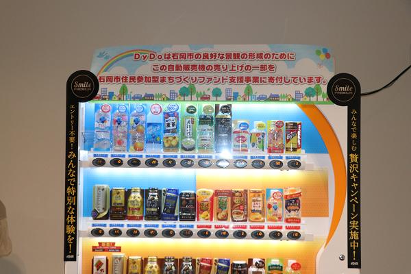 『0118記者会見自販機2.png』の画像