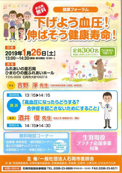 『0118記者会見健康フォーラム.png』の画像