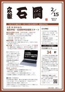 『広報いしおか2月15日号(H31)』の画像