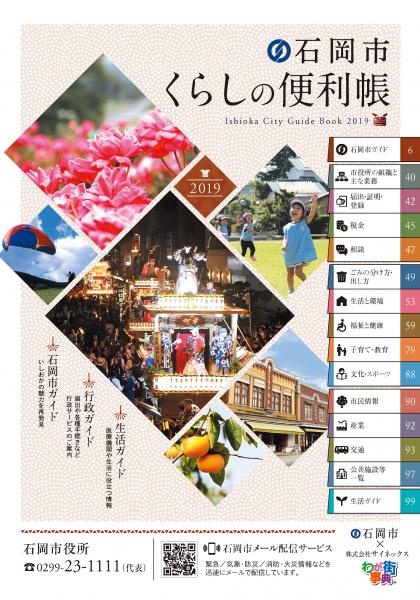 『暮らしの便利帳2019表紙画像』の画像