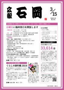 『広報いしおか3月15日号(2019)』の画像