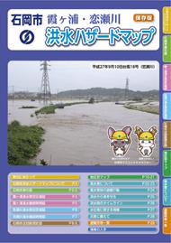 『洪水ハザードマップ』の画像