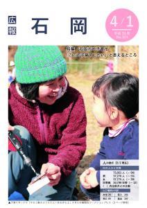 『広報いしおか4月1日号(2019)』の画像