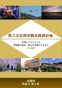 『『観光振興計画』の画像』の画像
