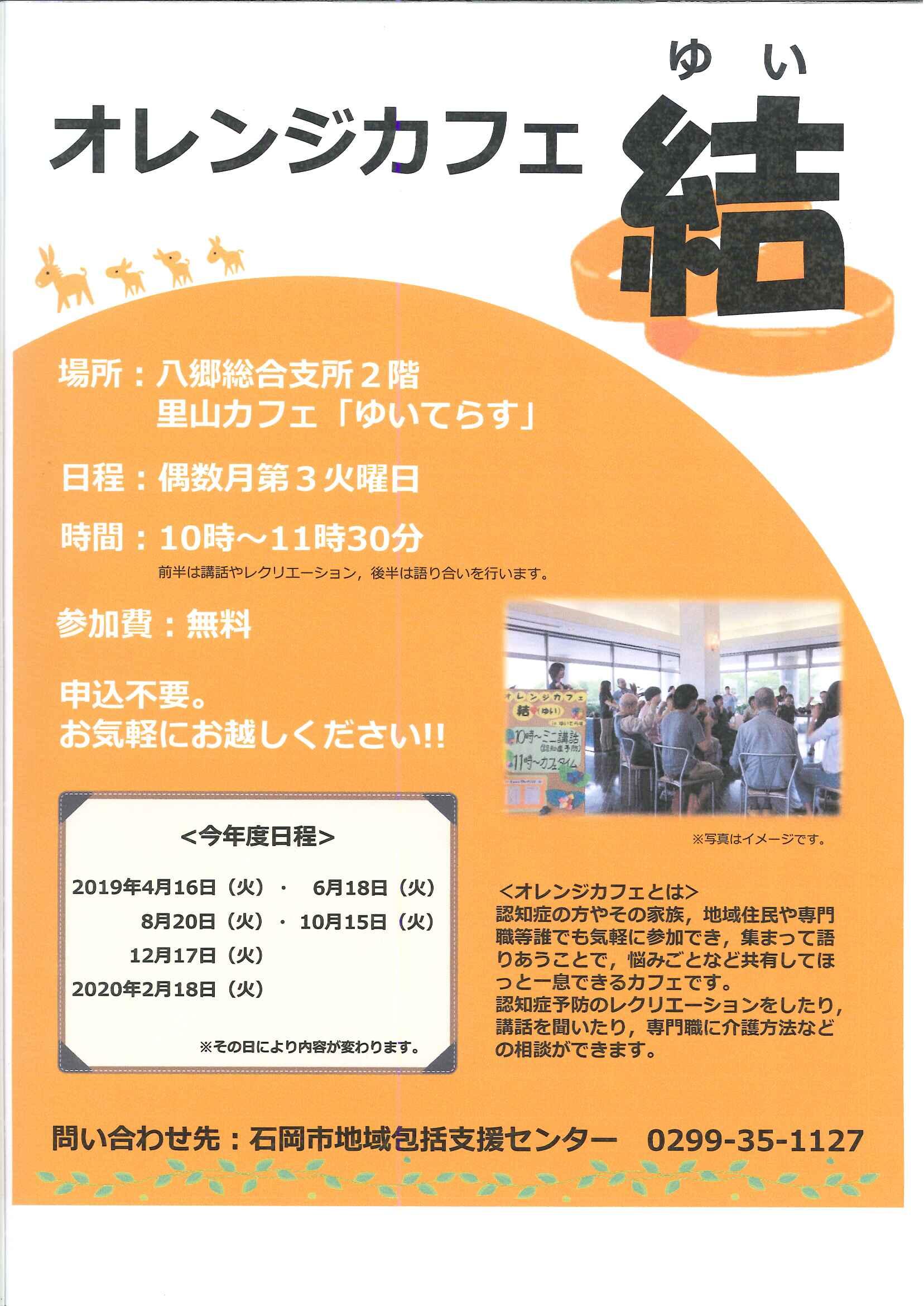 『H31オレンジカフェ』の画像