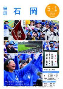 『2019広報石岡5月1日号』の画像