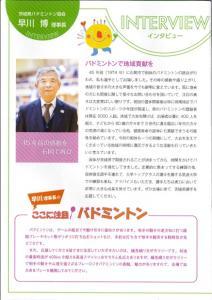 『早川理事長』の画像