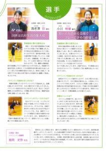 『選手・顧問インタビュー』の画像