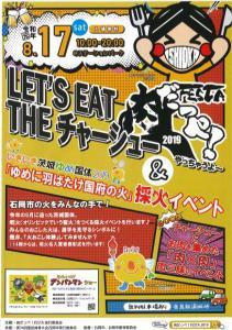 『肉だっぺ表紙』の画像