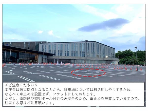 『【本庁】来庁者駐車場について_02』の画像
