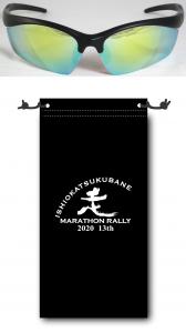 『第13回石岡つくばねマラソン参加賞』の画像