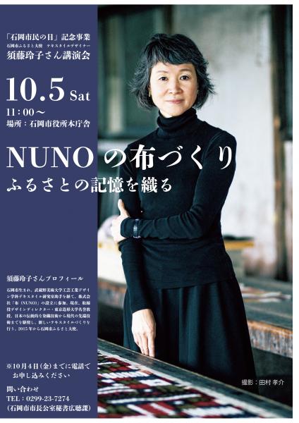 『須藤玲子さん記念講演』の画像