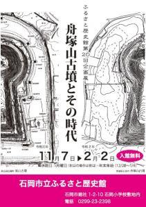 『第20回ふるさと歴史館企画展チラシ』の画像
