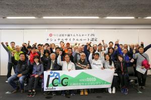 『石岡市民サイクリングクラブ設立』の画像