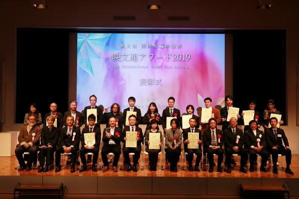 『映文連アワード2019表彰式(3)記念撮影』の画像