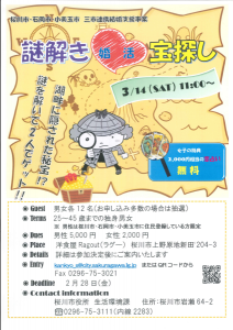 『桜川市チラシ』の画像