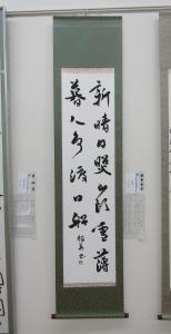 『書 唐詩(教育長賞)』の画像
