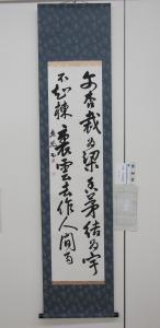 『書 王維(奨励賞)』の画像