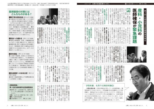 『H30.10.1号_2~3ページ』の画像