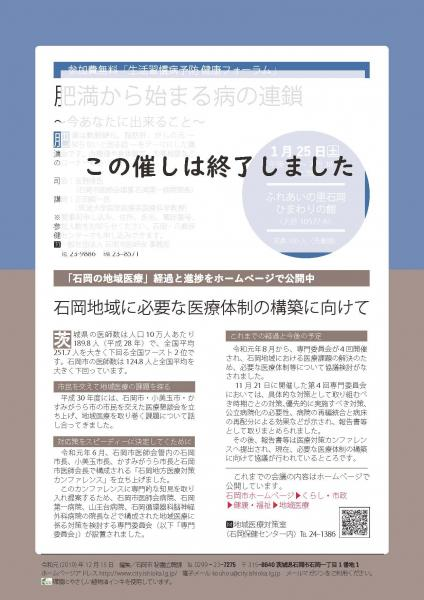 『R1.12.15号_8ページ』の画像