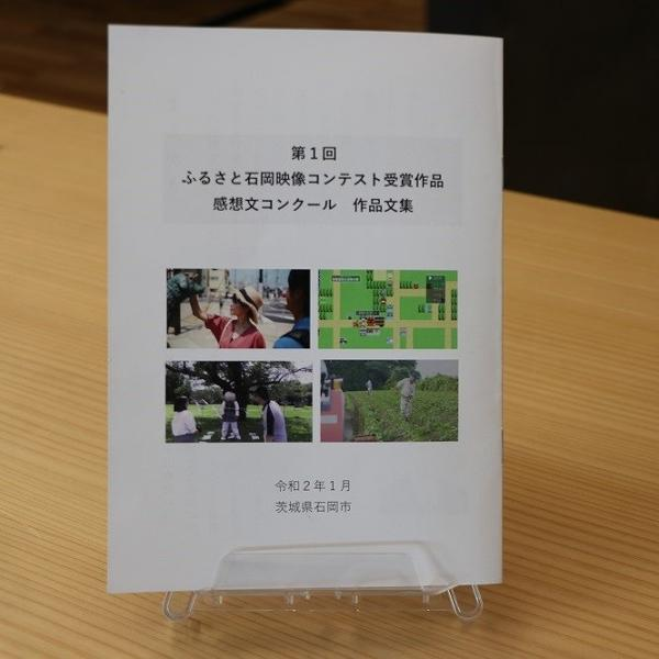 『感想文コンクール文集写真』の画像