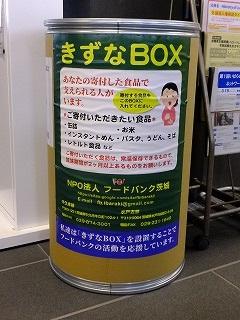 『きずなBOX』の画像