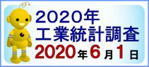 『2020工業』の画像