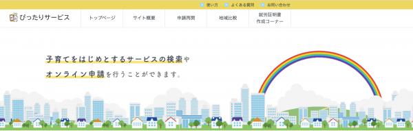 『マイナポータルぴったりサービスサイトページ』の画像