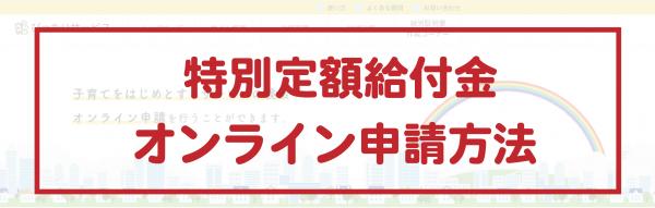 『特別定額給付金_オンライン申請方法バナー』の画像