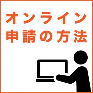 『給付金_オンライン申請アイコン』の画像