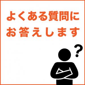『給付金_よくある質問アイコン』の画像