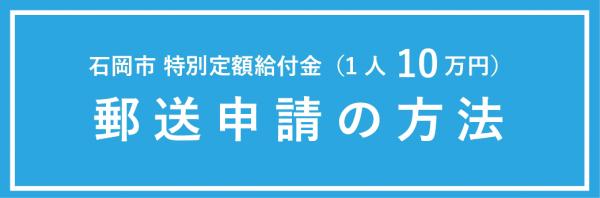 『特別定額給付金_郵送申請バナー』の画像