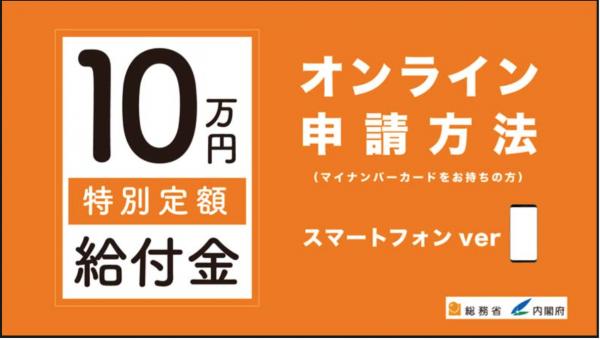『オンライン申請方法・スマホ(総務省)』の画像