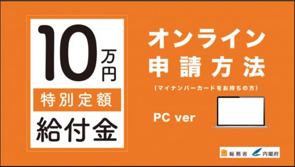 『オンライン申請_PC(総務省)』の画像