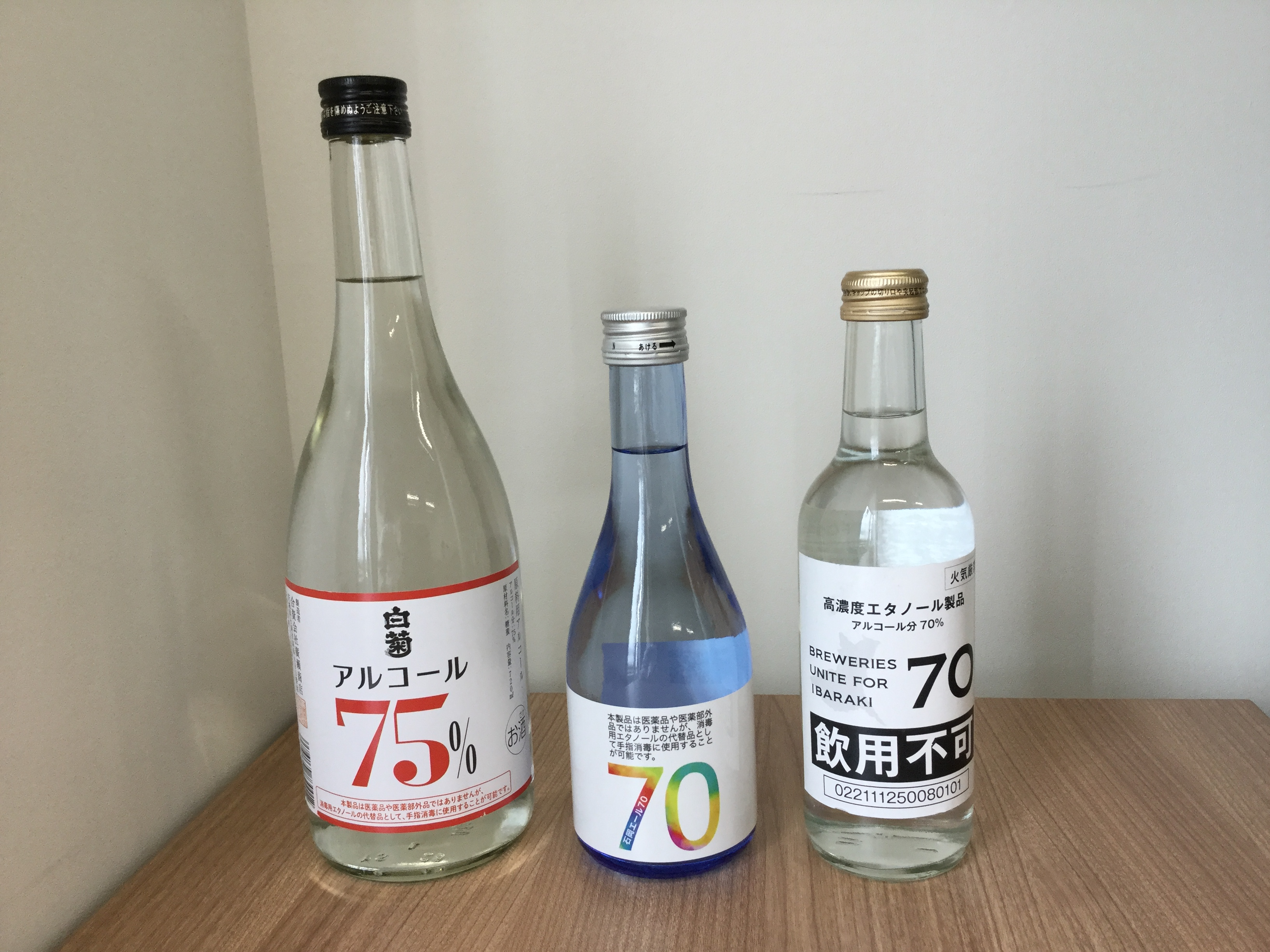 『『『市内酒造会社製造消毒液』の画像』の画像』の画像