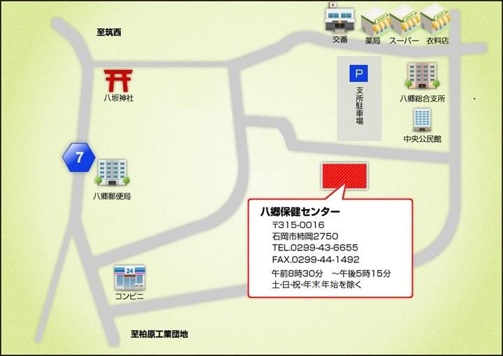 『八郷保健センター地図』の画像