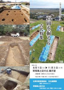 『石岡を掘る6ポスター』の画像