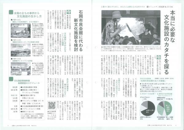 『new文化施設意向調査記事・広報いしおか(令和2年8月1日号)』の画像