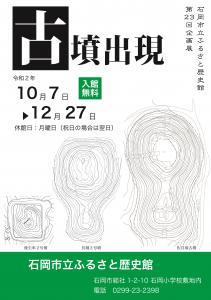 『企画展23』の画像