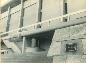 『石岡市民会館外観(開館直後)』の画像