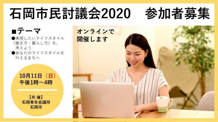 『参加者募集 石岡市民討議会2020(700ピクセル)』の画像