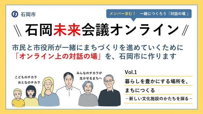 『石岡未来会議オンラインバナー』の画像