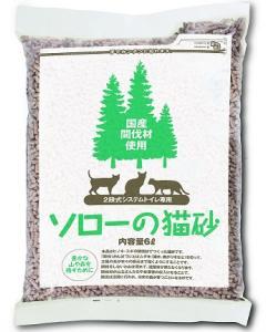 『ソローの猫砂』の画像