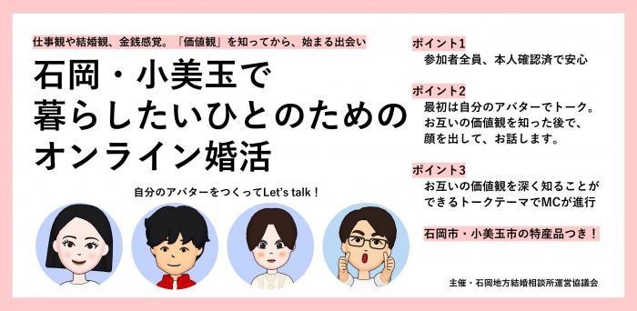 『石岡市・小美玉市オンライン婚活バナー』の画像