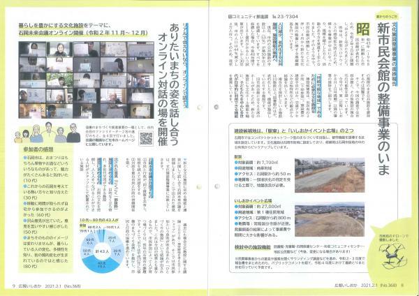 『広報いしおか(R2.2.1号)文化施設整備事業』の画像