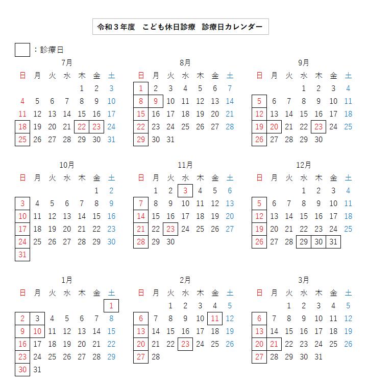 『R3こども休日診療カレンダー』の画像