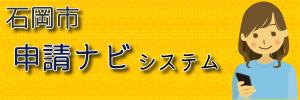 『申請ナビ_バナー』の画像