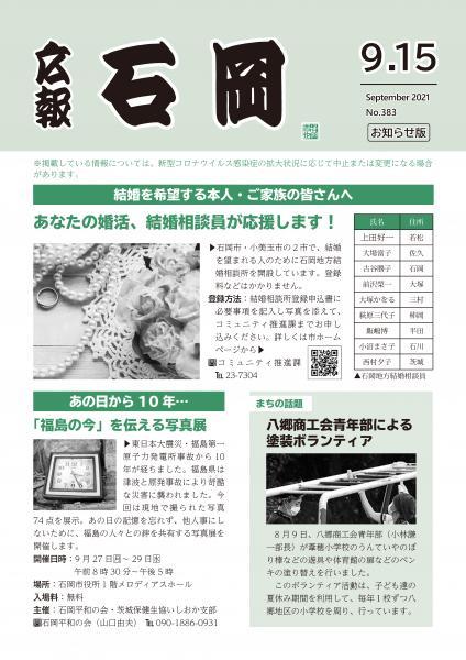 『R3.9.15号表紙』の画像