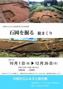 『ふるさと歴史館企画展26会期延長』の画像