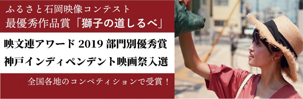 ふるさと石岡映像コンテスト受賞作品紹介